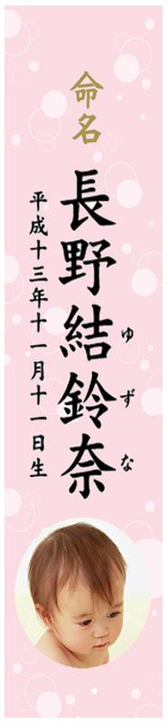 水玉ピンク